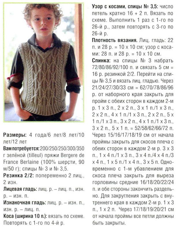 Описание, схема по вязанию спицами жилетки для мальчика