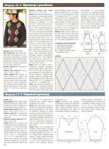 Схема вязания мужского пуловера с ромбами