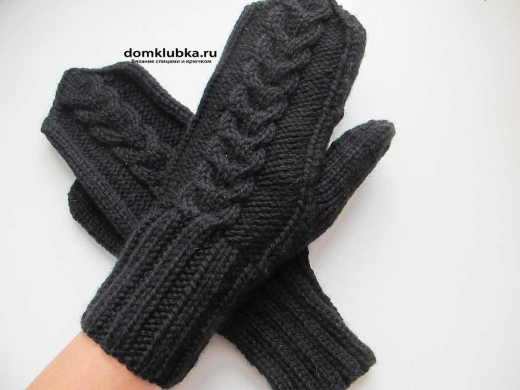 Чёрные рукавицы с косами