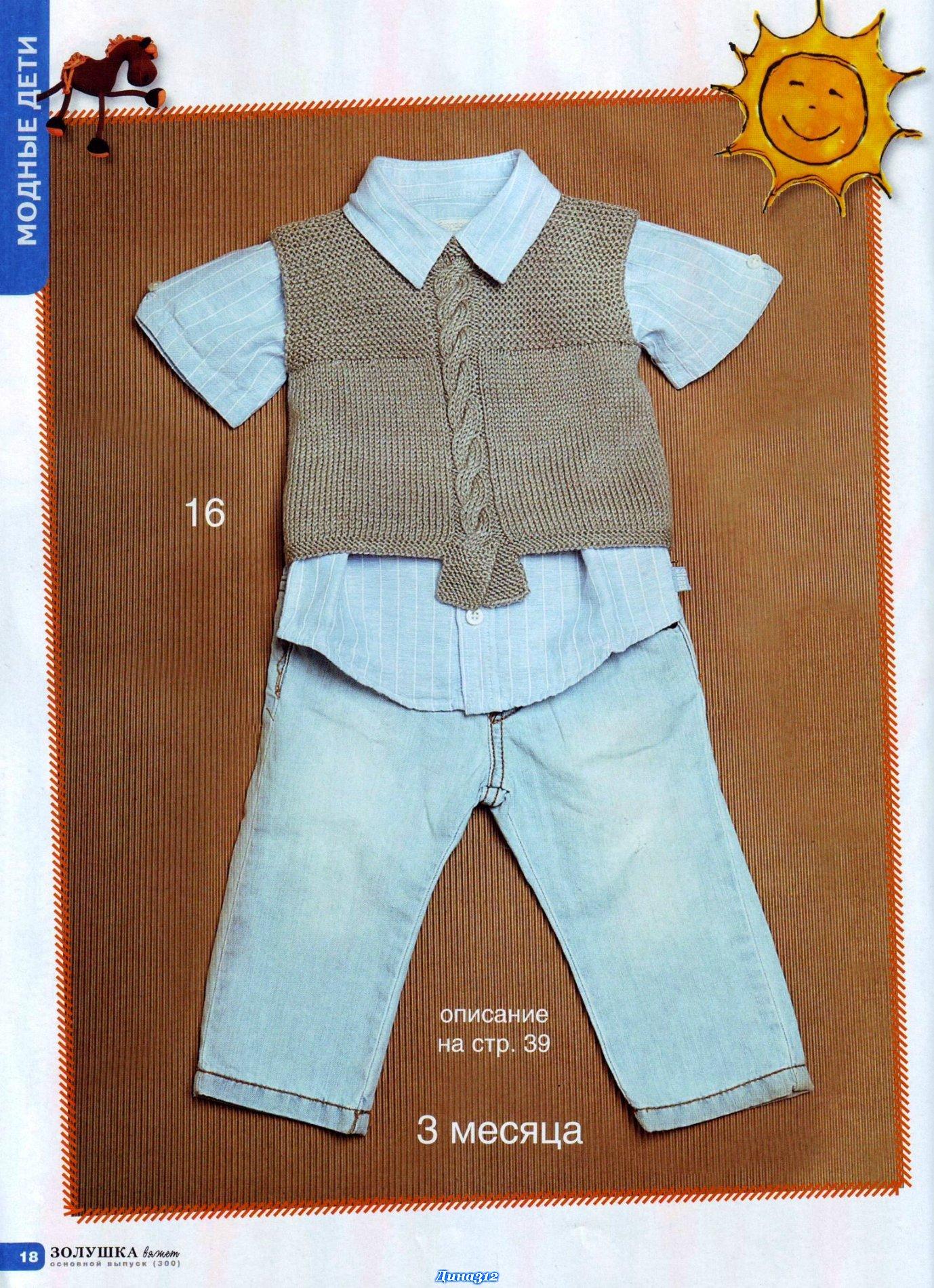 схема вязки жилетки для мальчика 5-6