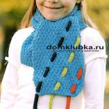 Синий детский шарф