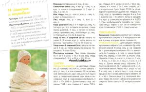 Описание вязания шапочки и одеяло для малыша