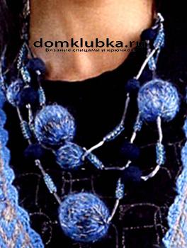 Синие вязаные бусы