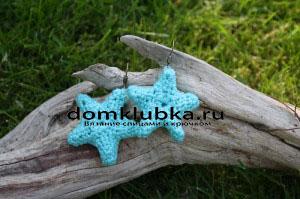 Голубые вязаные серьги в форме морской звёздочки