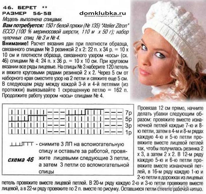Связать берет спицами схема и описание для начинающих 87