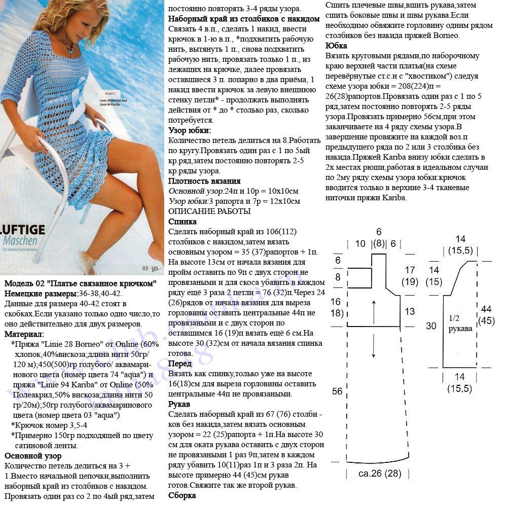 Инструкция по вязанию платья летнего крючком