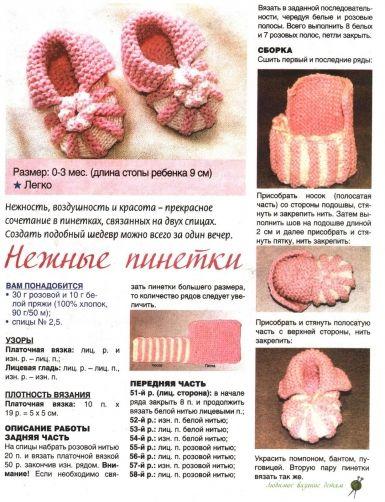 "Вязание пинеток на спицах ""Карамельки"""