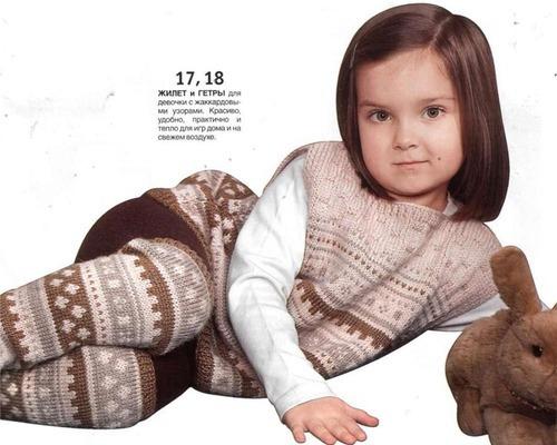 Комплект для девочки из кофты и гетров