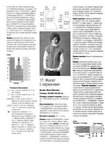 Схема, описание, инструкция по вязанию спицами жилетки для подростка