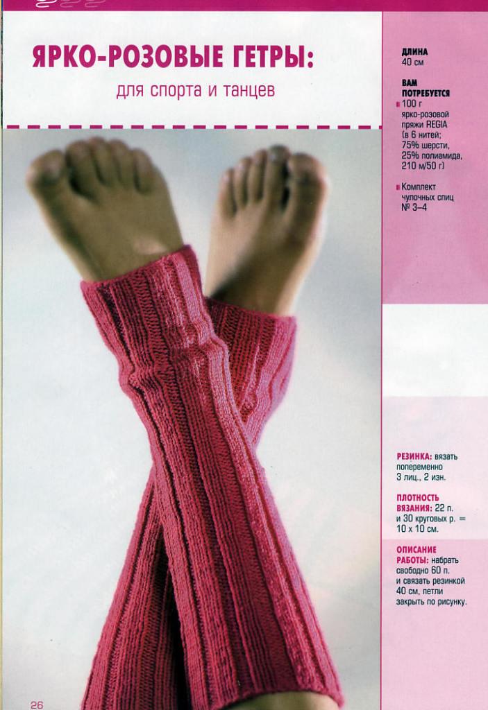 Ярко-розовые женские гетры для спорта и танцев