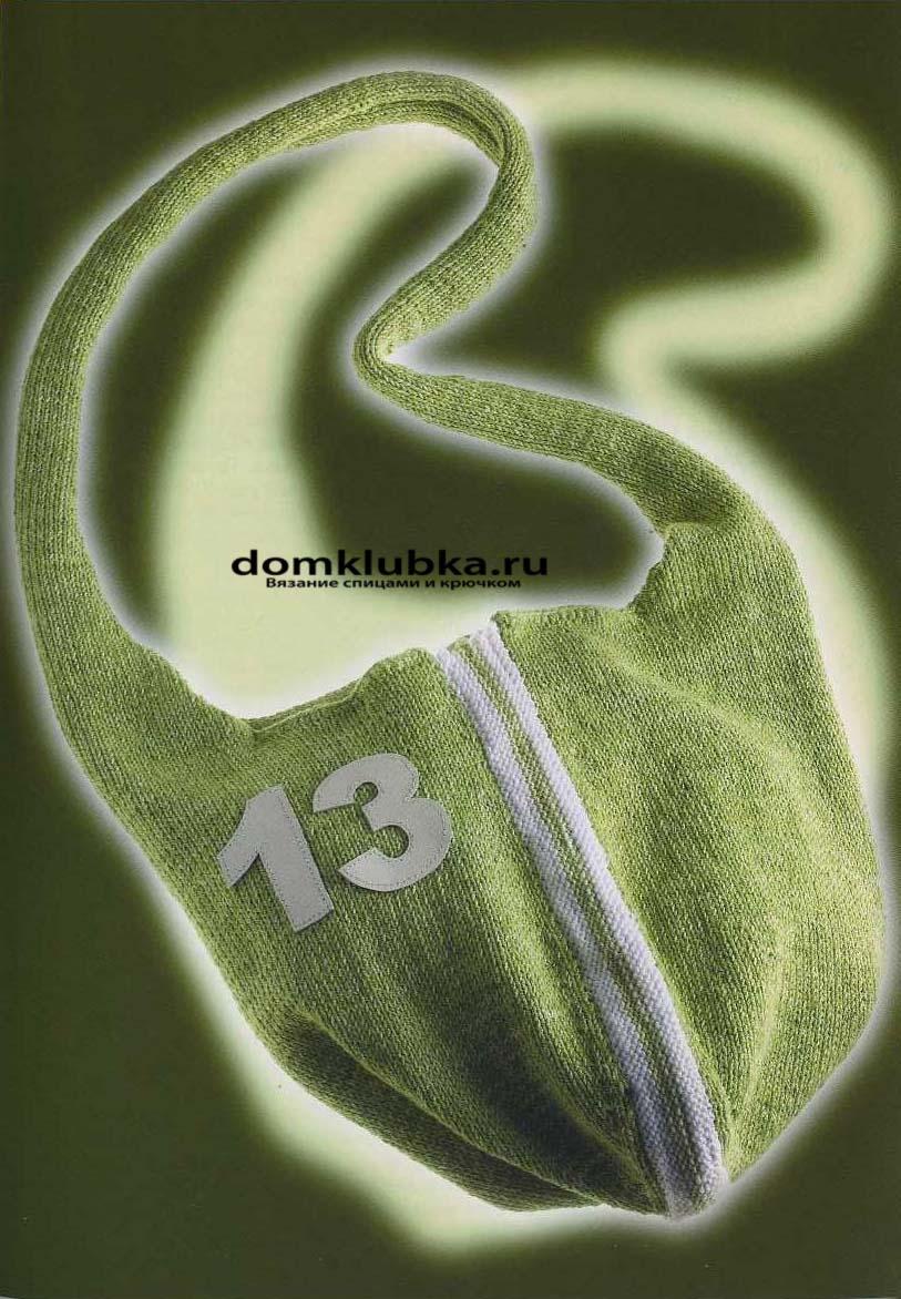 Вязанная спицами спортивная сумка