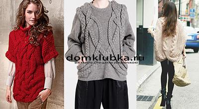 Модели пуловера с крупными косами