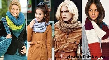 Модели модных шарфиков