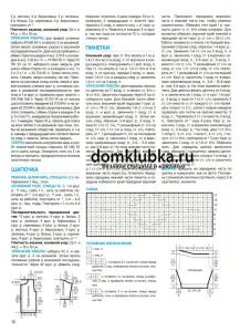 Схема и описание для вязания