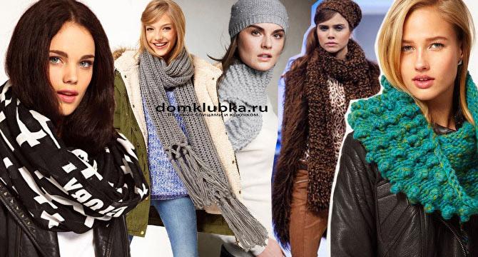 Красивые модели шарфиков